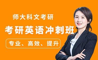 深圳考研英语冲刺课程