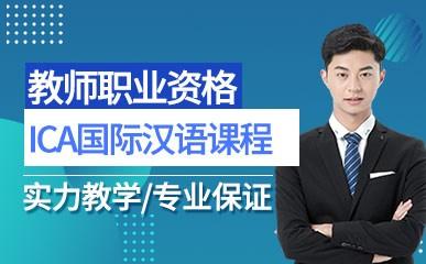 天津ICA国际汉语教师职业资格