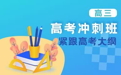 天津高考冲刺辅导