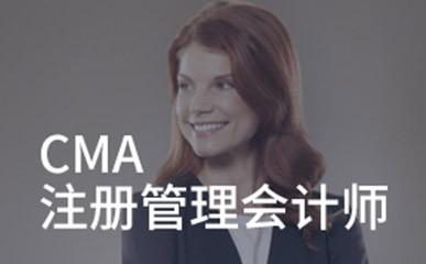 上海CMA管理会计辅导课程