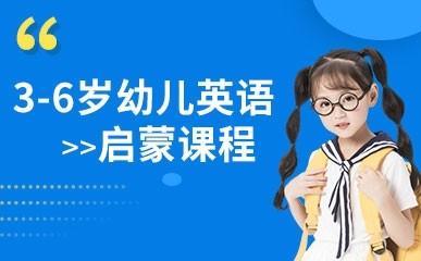 广州3-6岁幼儿英语培训