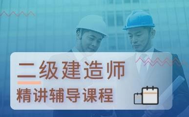 上海二级建造师精讲课