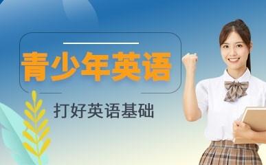 福州青少年英语培训班
