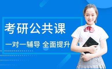 上海考研公共课辅导