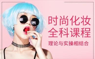 南京时尚化妆全科培训