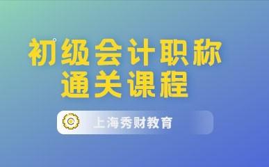 上海初级职称培训班