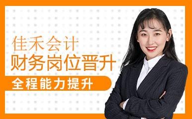 重庆财务岗位晋升辅导