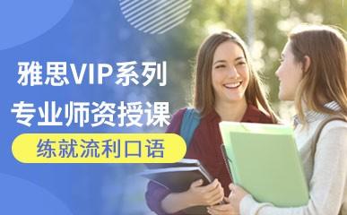 广州雅思VIP辅导班