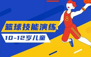天津10-12岁篮球技术演练课