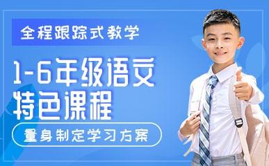 南京1-6年级语文培训班