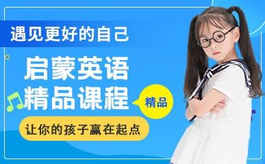 广州幼儿英语辅导