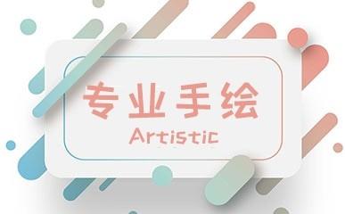 重庆艺术类考研手绘课