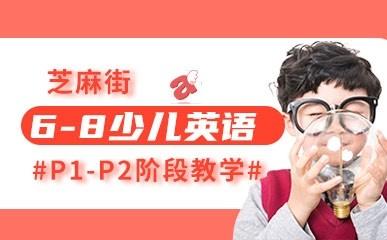 天津6-8岁P1-P2英语小班