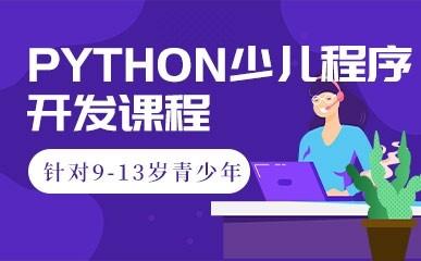 南昌Python少儿程序开发训