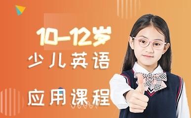 大连10-12岁少儿英语应用班