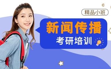 天津新闻传播考研辅导