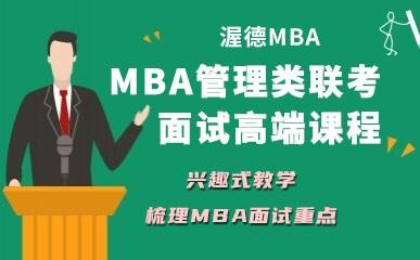 合MBA管理类联考面试班