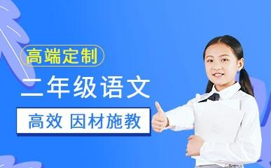 西安二年级语文春季班