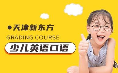 少儿英语口语课程