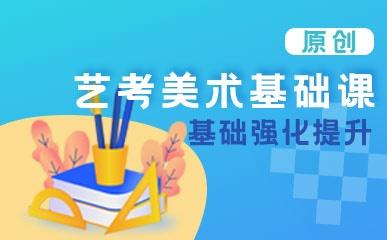 天津艺考美术基础培训班