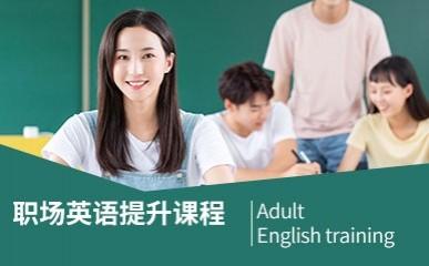 广州职场英语培训班