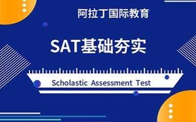 天津SAT考试基础辅导