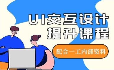 长沙UI交互设计培训