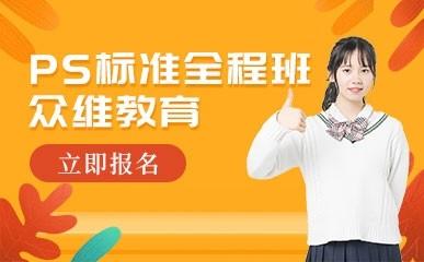 天津PS标准全程课程