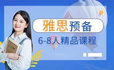南京雅思预备6-8人小班