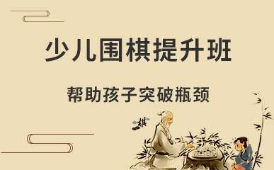 上海少儿围棋考级辅导