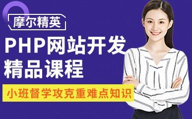 天津PHP网站开发培训