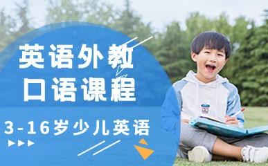 天津外教口语培训