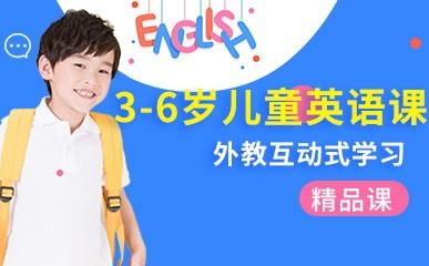 厦门3-6岁儿童英语辅导课