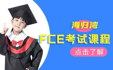 FCE剑桥英语考试课程