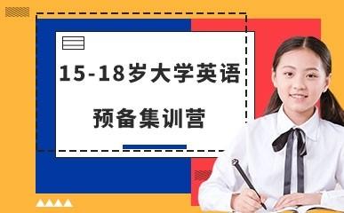 15-18岁青少年英语课程