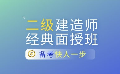 上海二级建造师面授班