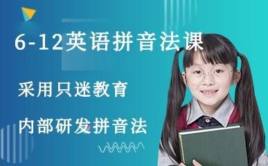长沙6-12岁英语拼音法辅导
