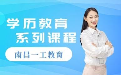 南昌成人教育学历提升项目
