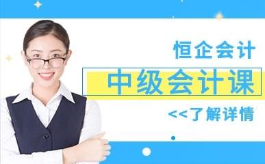 重庆中级会计培训机构