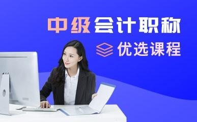 郑州会计中级职称辅导班