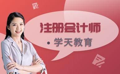 天津注册会计师培训