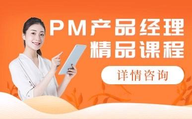 天津PM产品经理高端课程