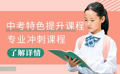 广州中考辅导