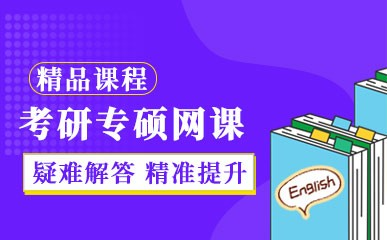 济南考研专业硕士培训网课