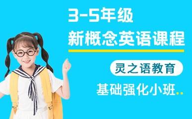武汉小学英语培优班