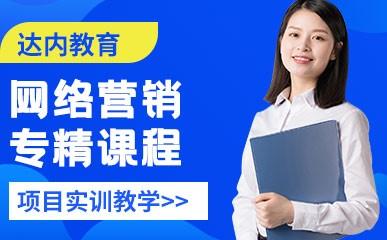 长沙网络营销秋季班
