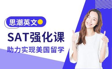 广州SAT考试小班辅导