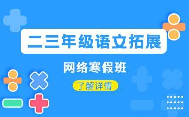 武汉小学语文知识拓展培训