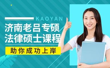 济南考研法硕课程