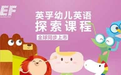 上海3-6岁幼儿英语课程